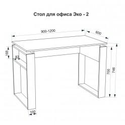 Стол офисный Эко-02