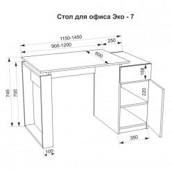 Стол офисный Эко-07