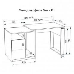 Стол офисный Эко-11
