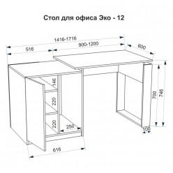 Стол офисный Эко-12