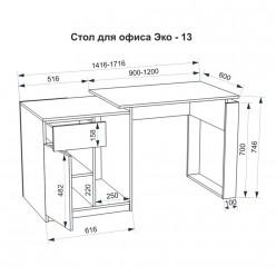 Стол офисный Эко-13