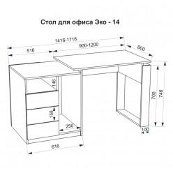 Стол офисный Эко-14