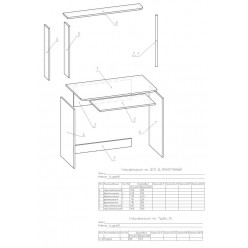 Компьютерный стол «Ирма 95+»