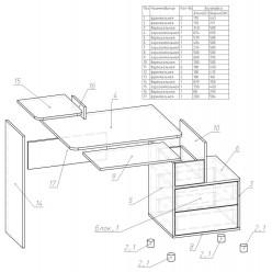 Компьютерный стол «Паллада»