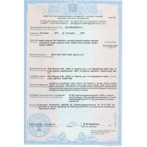 Сертификат Мовлян