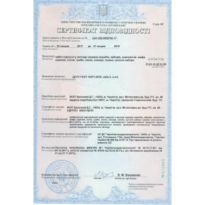 Сертификат Залозный